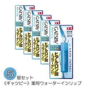 【2058】☆3 GATSBY《ギャツビー》薬用ウォーターインリップ 5個セット|superkid