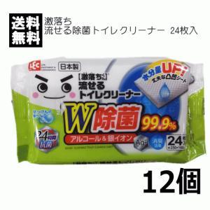 【4326】☆7 レック激落ちくん 流せる除菌トイレクリーナー 24枚入×12個 superkid