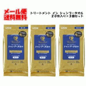 【4632】☆4 LION クイック アンド リッチ トリートメント イン シャンプータオル リフレッシュサボン(湯上りの石鹸の香り) 20枚入り×3個セット superkid