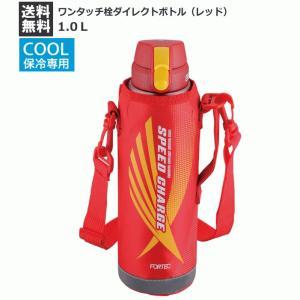 【4319】☆7 ワンタッチ栓ダイレクトボトル1.0L(レッド) 和平フレイズ フォルテック superkid