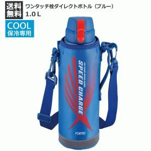【4319】☆7 ワンタッチ栓ダイレクトボトル1.0L(ブルー) 和平フレイズ フォルテック superkid