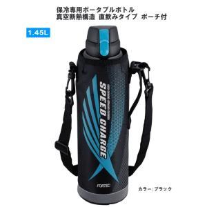 【4319】☆7 ワンタッチ栓ダイレクトボトル1.45L(ブラック) 和平フレイズ フォルテック superkid