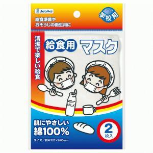 【5652】デビカ給食用マスク(2枚入) superkid