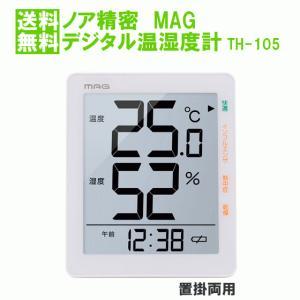【5855】☆3 ノア精密(MAG) デジタル温湿度計 TH-105WH|superkid