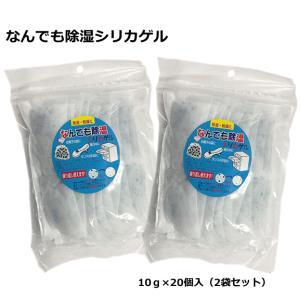 【4319】☆3 なんでも除湿シリカゲル (10g×20個入)×2袋セット superkid