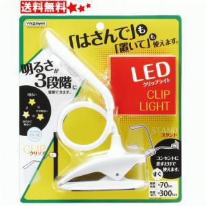 【4657】☆7 YAZAWA(ヤザワ) 調光式LEDクリップライト 白 superkid