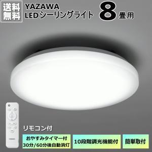 【4657】☆8 LEDシーリングライト 8畳 YAZAWA(ヤザワコーポレーション) superkid