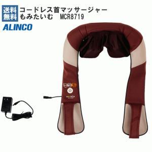 【4657】☆10 アルインコ ALINCO コードレス首マッサージャー もみたいむ MCR8719 superkid