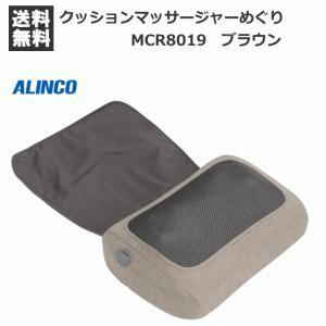 【4657】☆7 アルインコ ALINCO クッションマッサージャーめぐり ブラウン superkid