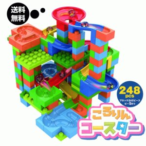 【5710】☆7 ころりんコースター248pcs (ブロック242ピース/ビー玉6個付) superkid