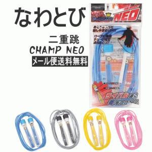 【5710】なわとび 二重跳 CHAMP NEO(池田工業社) superkid