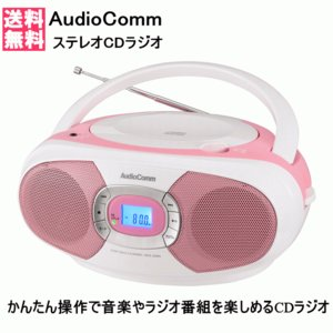 【4900】☆8 AudioComm ステレオCDラジオ ピンク (RCR-220N-P)|superkid