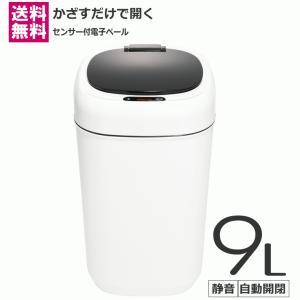 【4657】☆8 センサー付電子ペール ホワイト 人感センサー機能搭載のふた付ゴミ箱 superkid