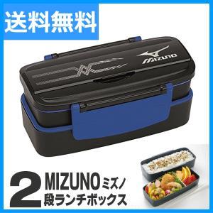 【4319】☆7 スケーター ミズノ (MIZUNO) ランチボックス2段 2段 弁当箱 900m l superkid