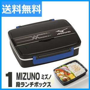 【4319】☆7 スケーター ミズノ (MIZUNO) ランチボックス1段 大容量 弁当箱 870ml superkid