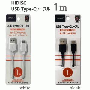 【4900】☆3 HIDISC/ハイディスク  USB Type-Cケーブル 1m ホワイト|superkid
