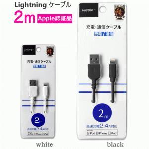 【4900】☆7 HIDISC ハイディスク 【Apple認証品】 Lightningケーブル 2mブラック 高速充電2.4A対応|superkid