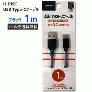 【4900】☆3 HIDISC/ハイディスク  USB Type-Cケーブル 1m ブラック|superkid