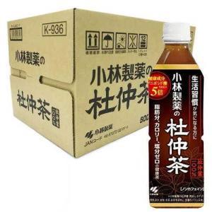 【3167】☆9 小林製薬 杜仲茶 ペットボトル  小林製薬の杜仲茶500ml×24本(1ケース)   健康茶 杜仲 とちゅう superkid