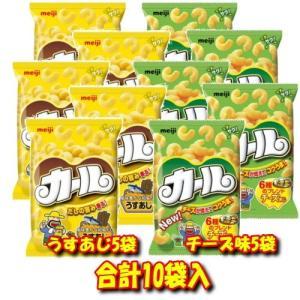 【6310】☆7 明治 カール うすあじ5袋とチーズ味5袋の合計10袋セット |superkid