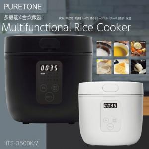【4454】マイコン式4合炊飯器 (黒/白)(HTS-350)ヒロコーポレーションpuretone PURETONE 炊飯器|superkid