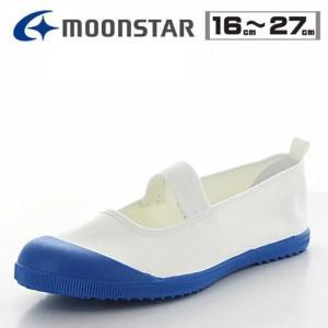 【4707】☆4 ムーンスター 上靴 ブルー 青色 日本製 抗菌 防臭 上履き 子供 大人 キッズ カラーバレー 大きいサイズ 小さいサイズ 子ども superkid