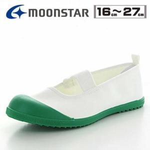 【4707】☆4 ムーンスター 上靴 グリーン 緑色 日本製 抗菌 防臭 上履き 子供 大人 キッズ カラーバレー 大きいサイズ 小さいサイズ 子ども superkid