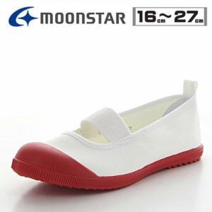 【4707】☆4 ムーンスター 上靴 レッド 赤色 日本製 抗菌 防臭 上履き 子供 大人 キッズ カラーバレー 大きいサイズ 小さいサイズ 子ども superkid