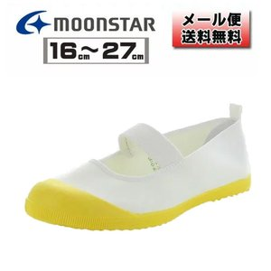 【4707】☆4 ムーンスター 上靴 イエロー 黄色 日本製 抗菌 防臭 上履き 子供 大人 キッズ カラーバレー 大きいサイズ 小さいサイズ 子ども superkid