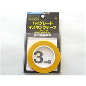 SGM-03  ハイグレードマスキングテープ(3mm*10m) superrc