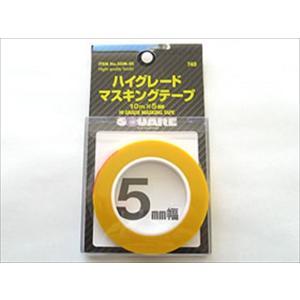 SGM-05  ハイグレードマスキングテープ(5mm*10m) superrc