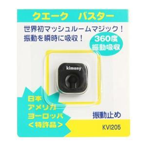 キモニー(kimony) クエーク バスター KVI205-08BK (Men's、Lady's、J...