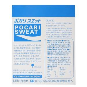 ポカリスエット(POCARI SWEAT) ポカリスエットパウダー 1L用 5袋入り (Men's、Lady's、Jr)|supersportsxebio|02