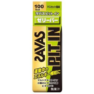 ザバス(SAVAS) ピットインゼリーバー マ...の関連商品7