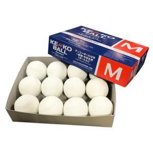 ナガセケンコー(KENKO) 野球 軟式ボール 軟式野球 試合球 M号 1ダース KENKO-MD (Men's、Jr)