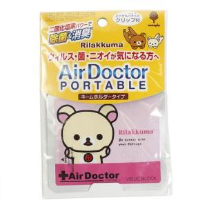 紀陽除虫菊(kiyou jochugiku) リラックマ 携帯用 エアードクター 消臭剤 ピンク K-2493 (Men's、Lady's、Jr)