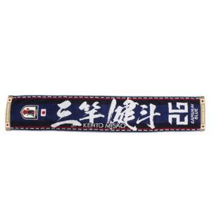 JFA タオルマフラー 三竿健斗 O-396 (Men's、Lady's、Jr)