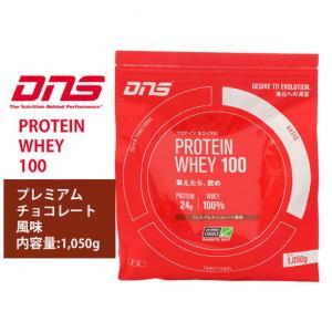 ディーエヌエス(DNS) プロテインホエイ100 プレミアムチョコレート風味 1050g オンライン...