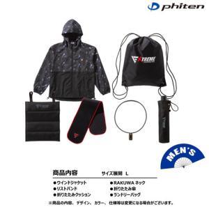 ファイテン(PHITEN) 2020年新春福袋 ファイテン 健康機能アクセ メンズ福袋 Lサイズ 0...