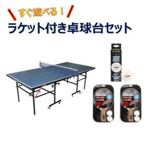 ●自宅でもオフィスでも気軽に卓球を始めたい方に向けた商品です。ラケット2本、ボール3球がセットになっ...