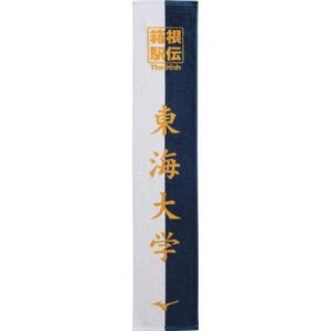 ミズノ(MIZUNO) 第96回箱根駅伝オフィシャル応援マフラータオル(東海大学) U2JY990501 (Men's、Lady's、Jr)