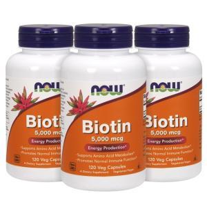 ナウフーズ ビオチン 5000mcg 120錠 3本セット NOW FOODS Biotin 5000mcg 120 veg cap 3set supla