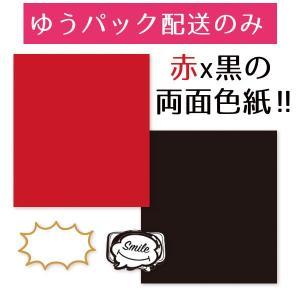 吹き出し 色紙 赤x黒両面色紙 吹き出し メッセージカード 両面シール付き 封筒付き|suplea-store