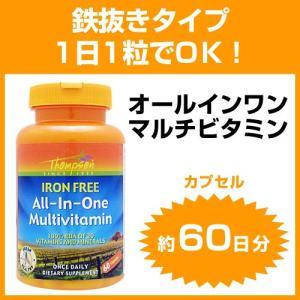 オールインワンマルチビタミン&ミネラル(鉄抜きタイプ) 60粒 IRON FREE Multivitamin
