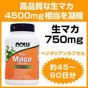 生マカ 750mg 90粒(6倍濃縮ロー マカ/ベジタリアン仕様) NOW