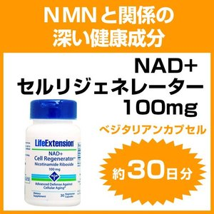 NAD+ セルリジェネレーター(ニコチンアミドリボシド) 100mg 30粒|suplinx