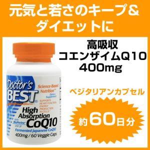 【マンスリーセール】高吸収コエンザイムQ10(CoQ10)400mg 60粒 TSI2