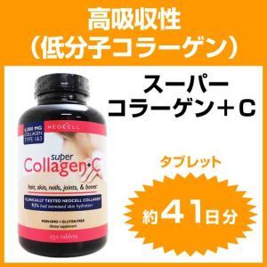 コラーゲン (タブレット 錠剤 粒) スーパーコラーゲン+C...