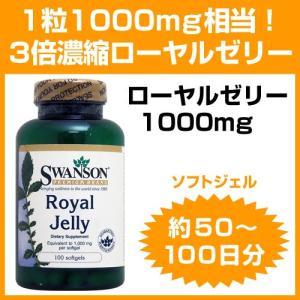 【当店限定クーポン】ローヤルゼリー/ロイヤルゼリー1000m...