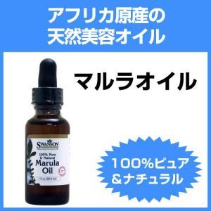 100%ピュア&ナチュラル マルラオイル 29.6ml